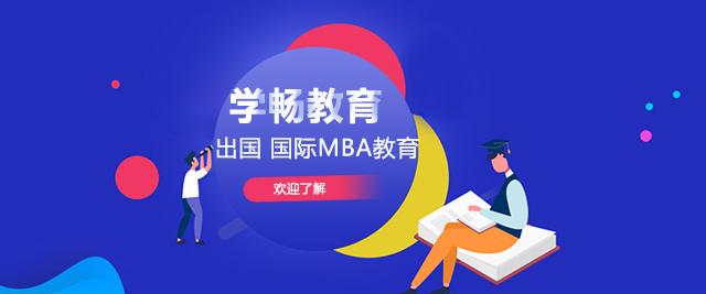 广州学畅国际教育