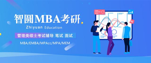 福州智圓MBA考研