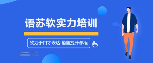 天津南開語蘇教育