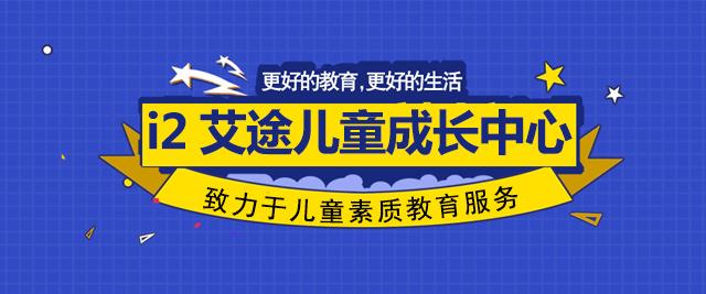 广州i2艾途儿童成长中心