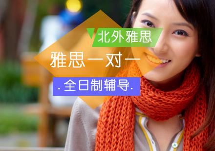 北京北外雅思_雅思全日制一對一培訓-雅思輔導