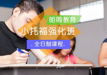 北京小托福培訓-小托福強化全日制班