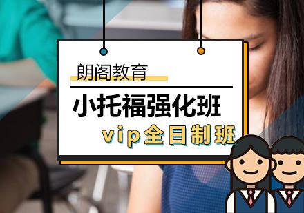 北京小托福培訓-小托福強化VIP全日制班