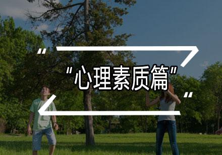 """福州新勵成教育_""""心理素質篇""""給孩子一顆強大的心"""