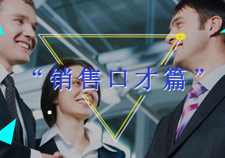 """福州新勵成教育_""""銷售口才培訓篇""""告訴您銷售的秘密"""
