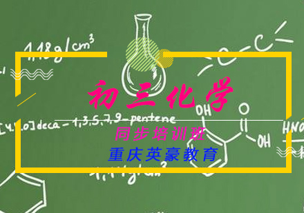 初三化學同步培訓班