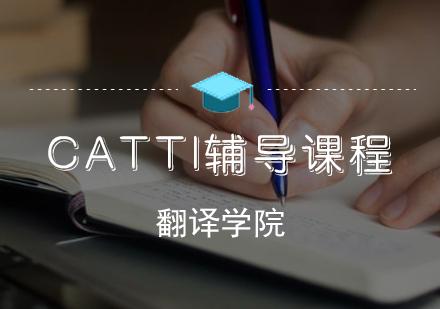 天津翻譯培訓-CATTI輔導課程