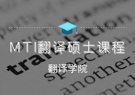 天津翻譯學院_MTI輔導班