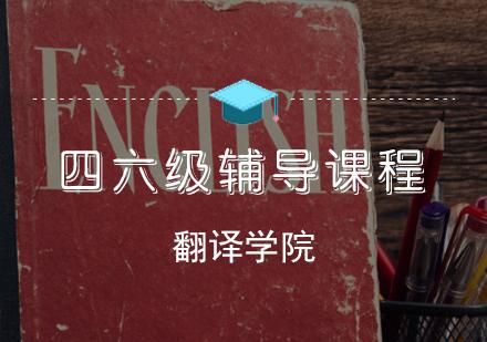 天津四六級培訓-英語四六級培訓班