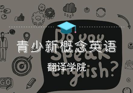 天津新概念英語培訓-新概念英語輔導班