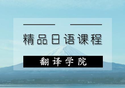 天津日語培訓-日語培訓班