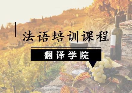 天津法語培訓-法語培訓班