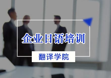 天津日語培訓-企業日語培訓班
