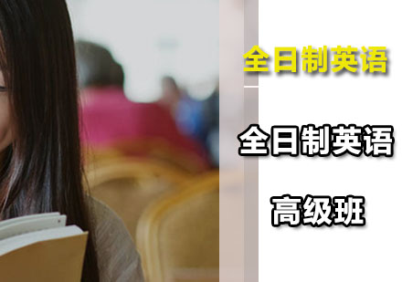 廣州環球雅思培訓中心_全日制英語高級班