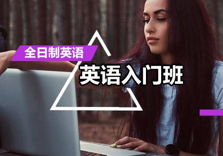廣州環球雅思培訓中心_全日制英語入門班