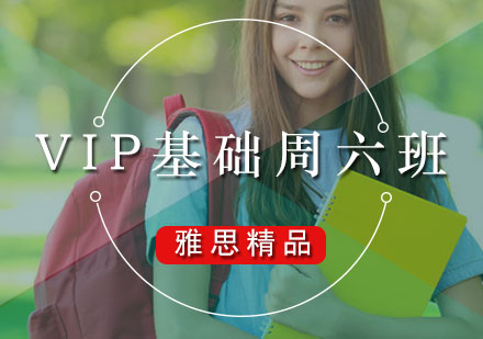 廣州環球雅思培訓中心_雅思精品VIP基礎周六班