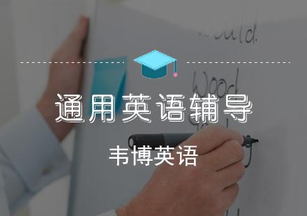 天津綜合英語培訓-通用英語培訓課程