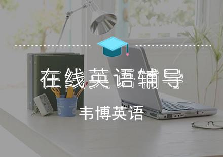 天津綜合英語培訓-在線英語輔導