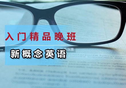 广州新概念英语培训-新概念英语入门精品晚班
