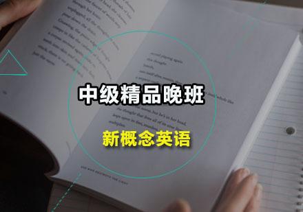 广州新概念英语培训-新概念英语中级精品晚班