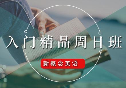 广州新概念英语培训-新概念英语入门精品周日班