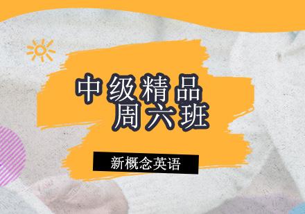 广州新概念英语培训-新概念英语中级精品周六班