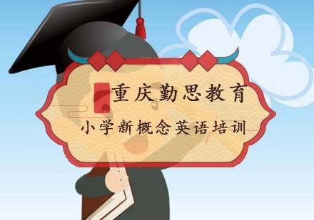 重慶勤思教育_小學新概念英語培訓