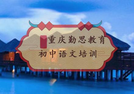 初中語文培訓班