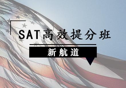 天津SAT培訓-SAT培訓課程
