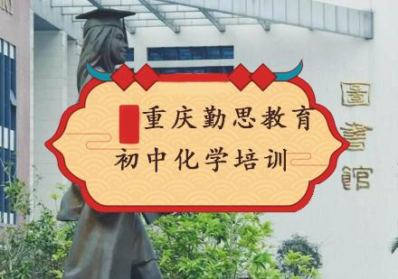 重慶早教中小學培訓-初中課程輔導