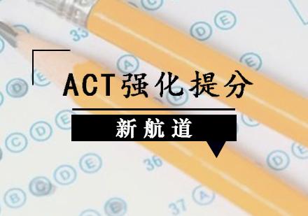 天津ACT培訓-ACT輔導課程