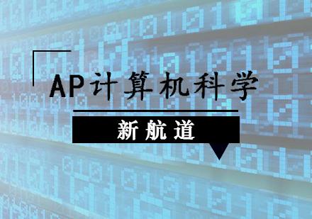 天津AP培訓-AP計算機科學課程