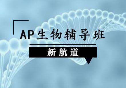 天津AP培訓-AP生物課程