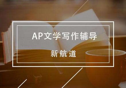 天津AP培訓-ap英語文學與寫作課程