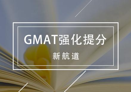 天津GMAT培訓-GMAT輔導班