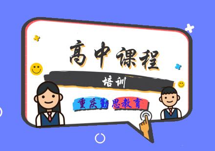 重慶早教中小學培訓-高中課程培訓