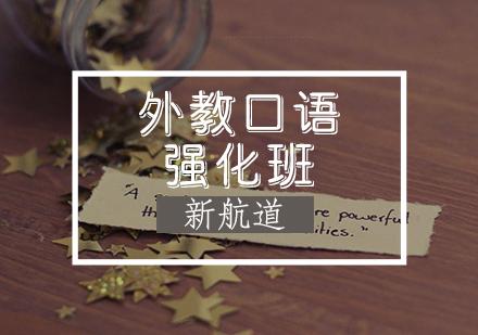 天津英語口語培訓-外教口語培訓班