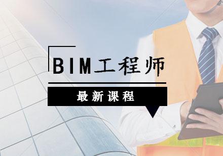 BIM培訓課程
