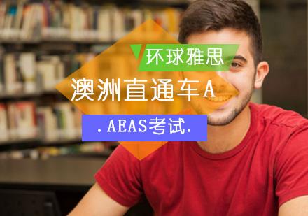 北京AEAS培訓-澳洲直通車A-AEAS考試培訓課程