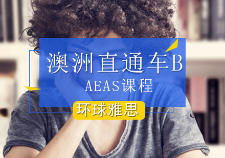 北京AEAS培訓-澳洲直通車B-AEAS課程