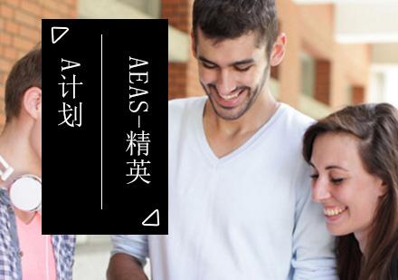 北京AEAS培訓-AEAS-精英A計劃-AEAS考試培訓