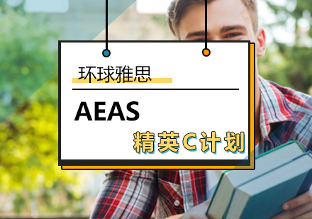 北京AEAS培訓-AEAS-精英C計劃-AEAS學習班