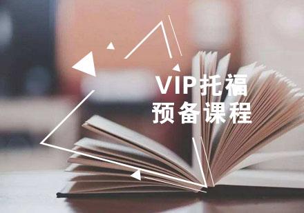 福州環球雅思教育_VIP托福預備課程