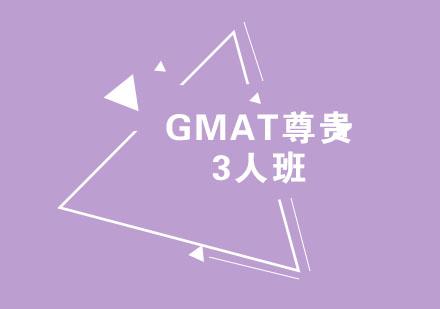 福州GMAT培訓-GMAT尊貴3人班