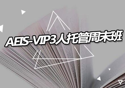 廣州AEIS培訓-AEIS-VIP3人托管周末班