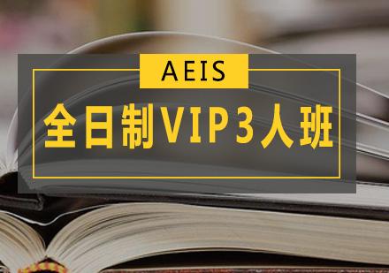 廣州AEIS培訓-全日制AEIS-VIP3人班