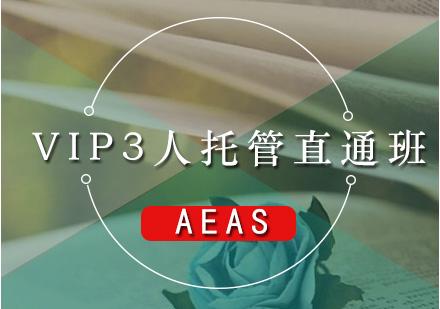 广州AEAS培训-AEAS-VIP3人托管直通班