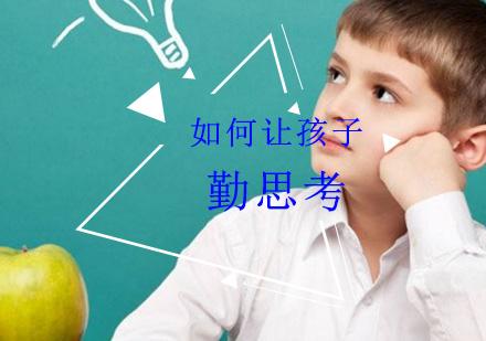 如何讓孩子勤思考