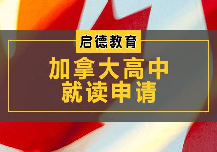 天津加拿大留學培訓-加拿大高中就讀申請