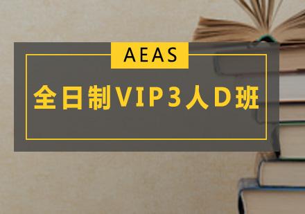 广州AEAS培训-全日制AEAS-VIP3人D班